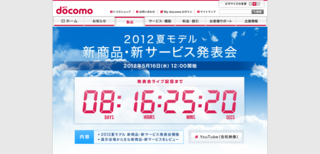 nttdocomo_newmodel_newservice_countdown.png